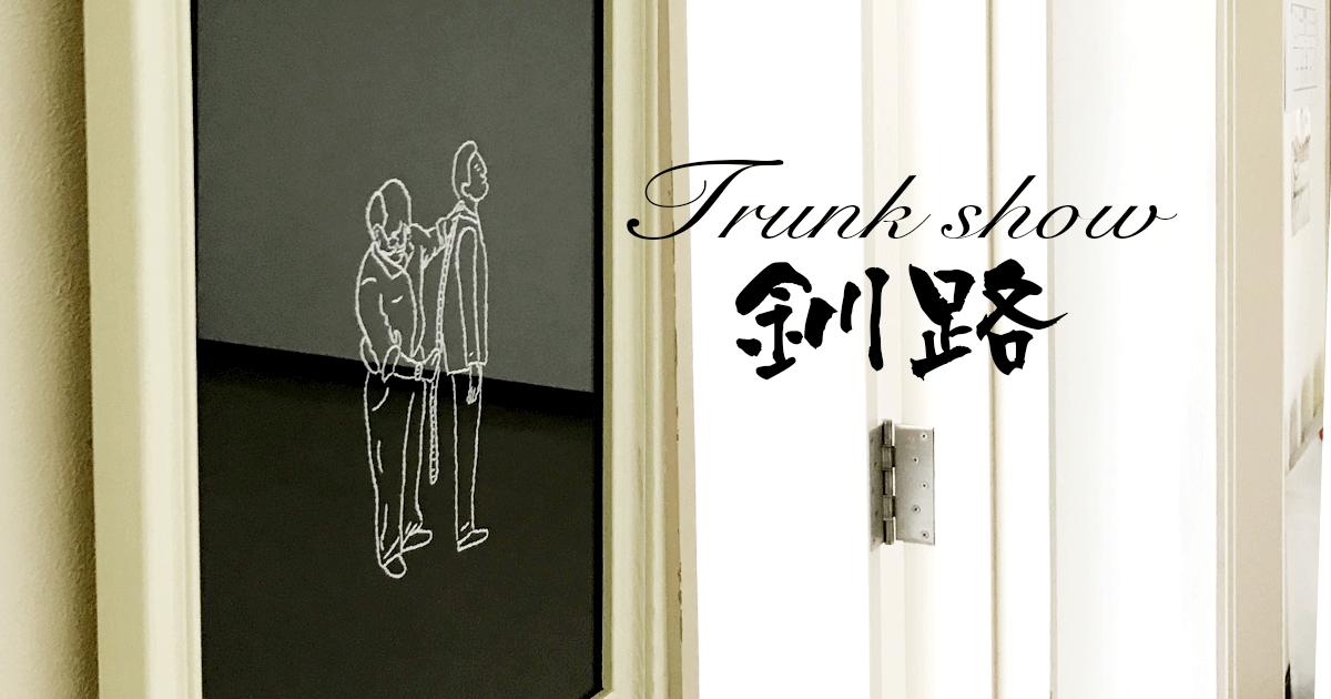 釧路オーダースーツ